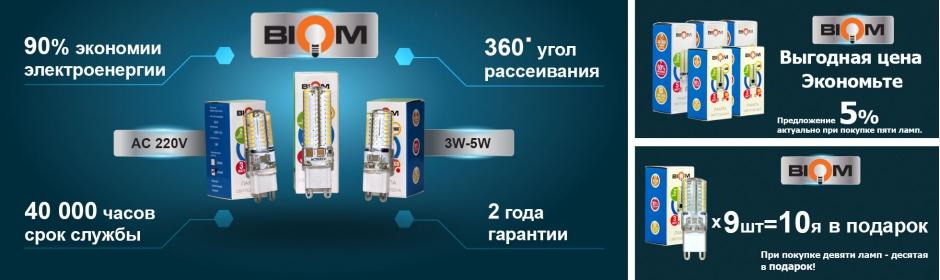 http://5watt.com.ua/image/cache/data/5_watt/G9-90x60.jpg
