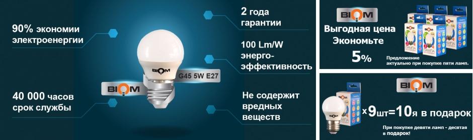 http://5watt.com.ua/image/cache/data/5_watt/g45e27a-90x60.jpg