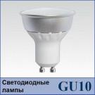 Светодиодные лампы LED (ЛЕД)